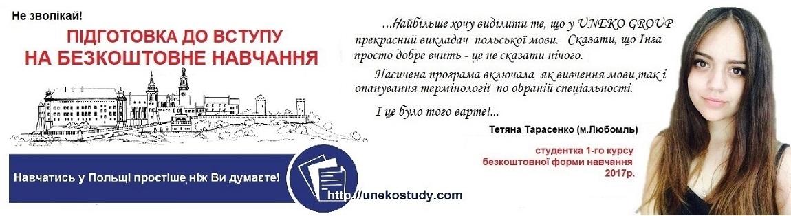 безкоштовне навчання