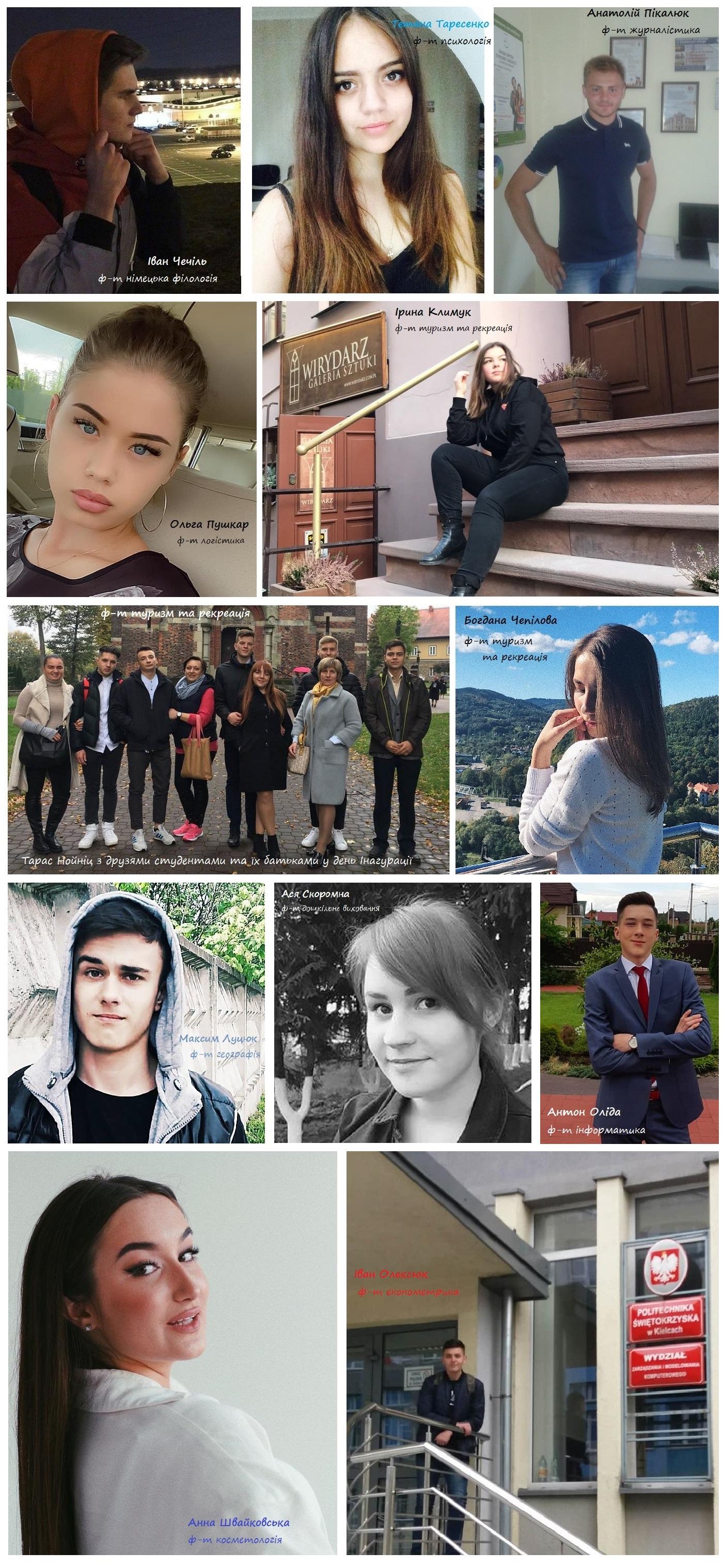 студенти юнеко груп
