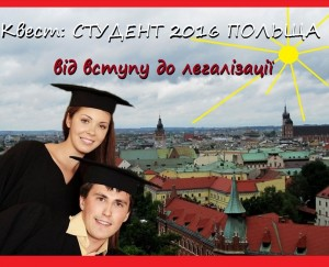 студент 2016 Польща_