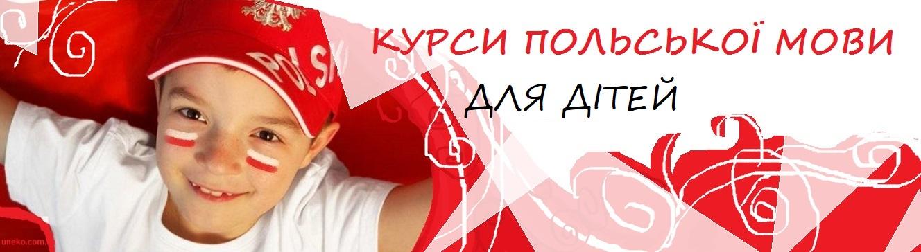 курси польської мови для дітей