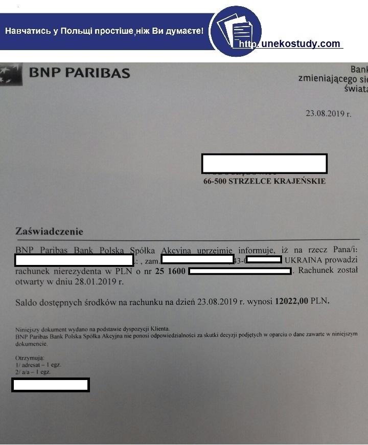 зразок довідки польський банк